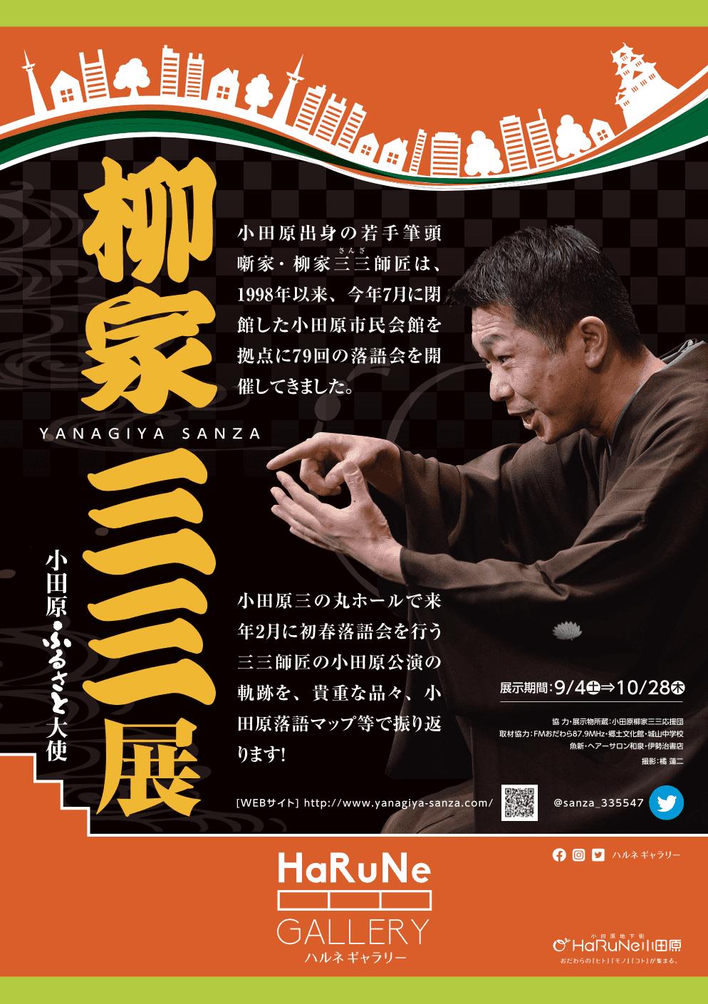 【ハルネギャラリー】小田原ふるさと大使 柳家三三展