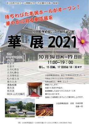 小田原華道協会70周年記念展 華展2021