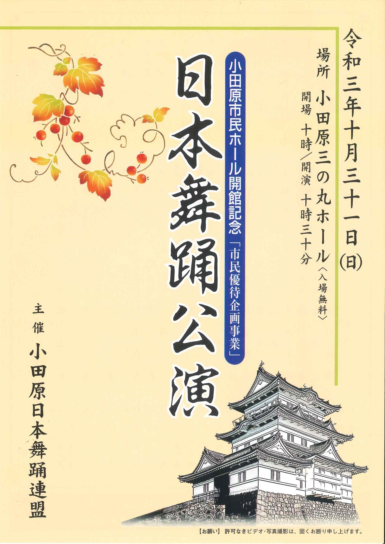 日本舞踊公演