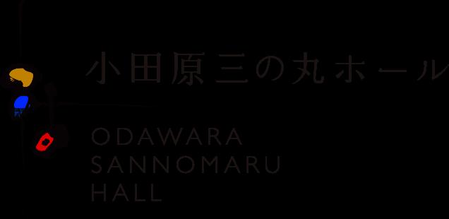 小田原三の丸ホール ロゴマーク