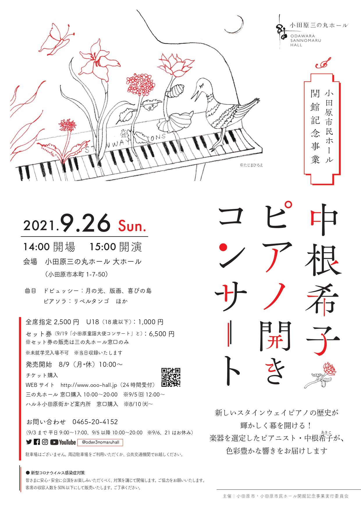 中根希子ピアノ開きコンサートチラシ